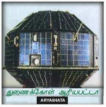 cover-image-aryabhata.jpg