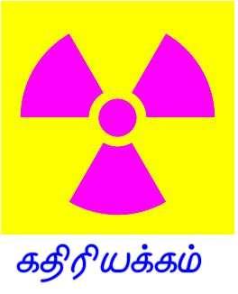 cover-image-radioactivity.jpg