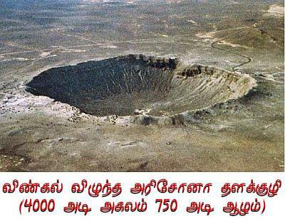 arizona-crater.jpg