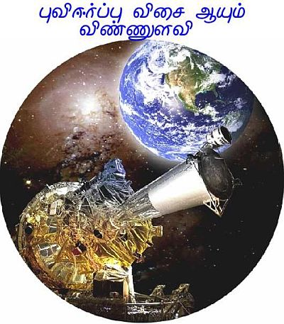 fig-gravity-probe-above-earth.jpg