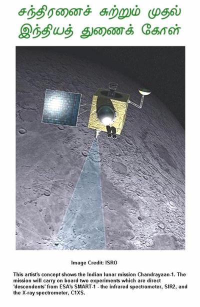 fig-1-chandrayaan-1-in-lunar-final-orbit