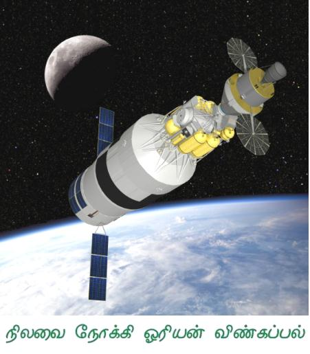 fig-1-orion-going-to-the-moon