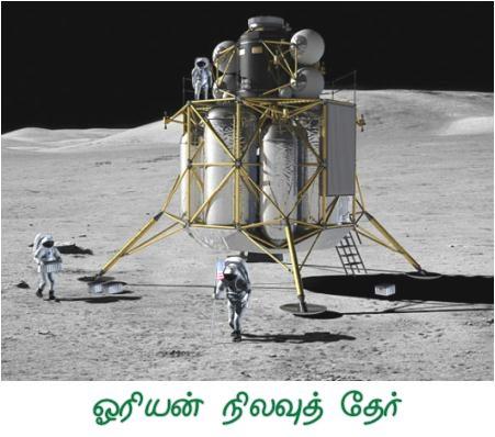 fig-1j-orion-lunar-lander-altair