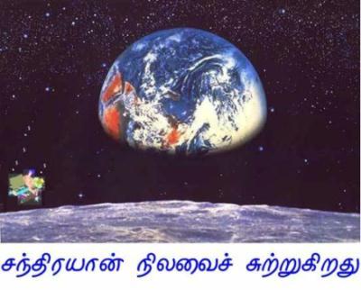 fig-2-chandrayaan-1-orbits-the-moon