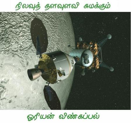 fig-4-orion-carrying-lunar-lander