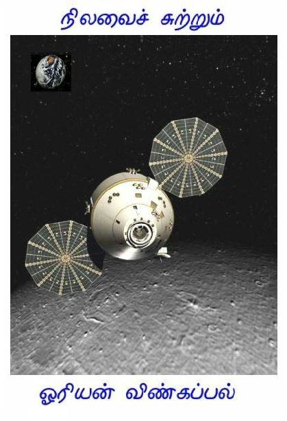 fig-5-orion-orbiting-the-moon1