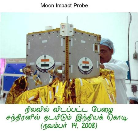 moon-impact-probe-with-indian-flag