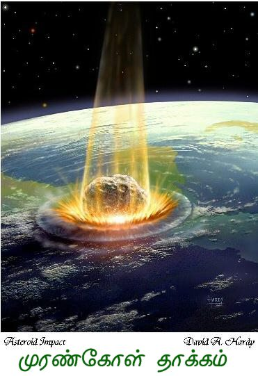 fig-1-asteroid-impact