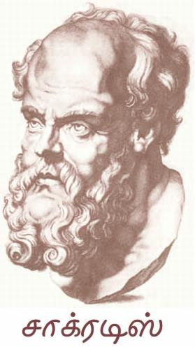Cover Image Socrates -4