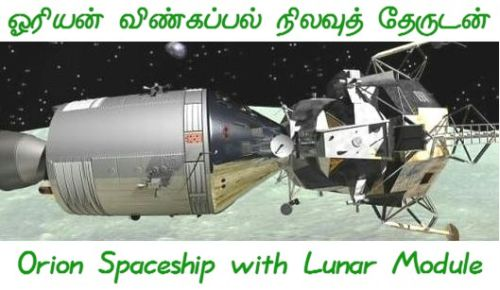 Fig 5 Orion Spaceship with Lunar Lander