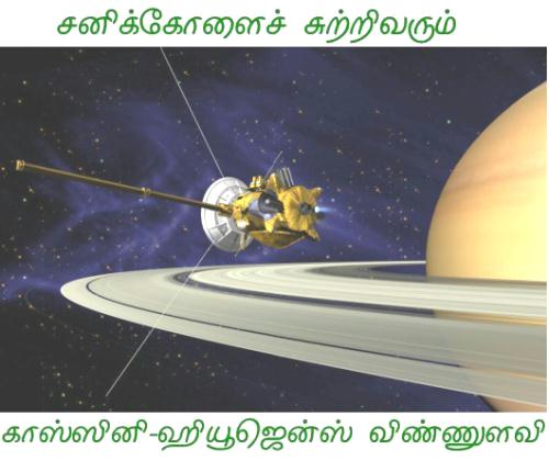 Fig 1B Cassini-Huygens Spaceship