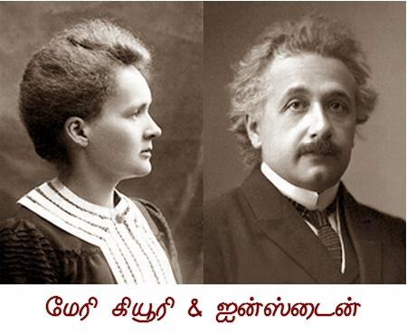 Fig 13 Marie & Einstein
