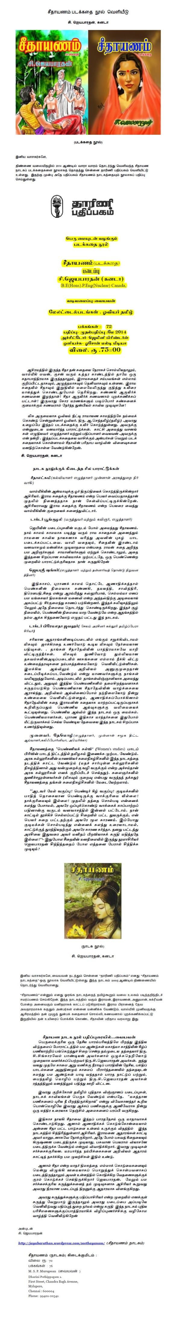 Seethayanam Drama and Padakathai Publications