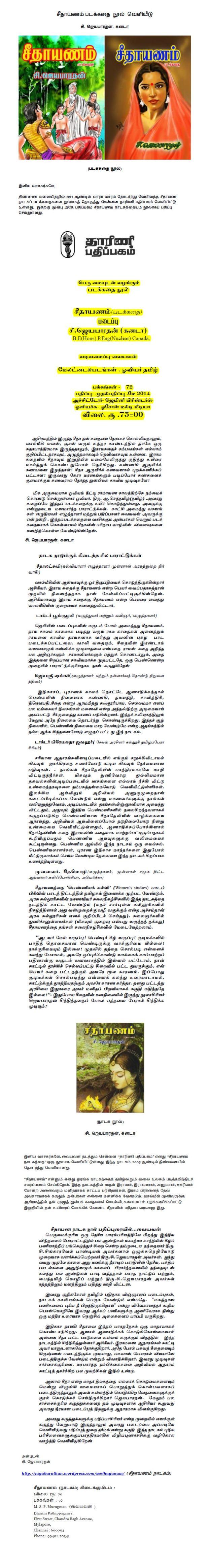 Seethayanam Drama and Padakathai Publications
