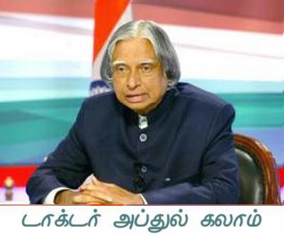Fig 5 Dr Abdul Kalam