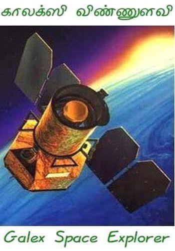 Galex Space Probe
