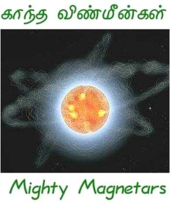 Cover Image Magnetars