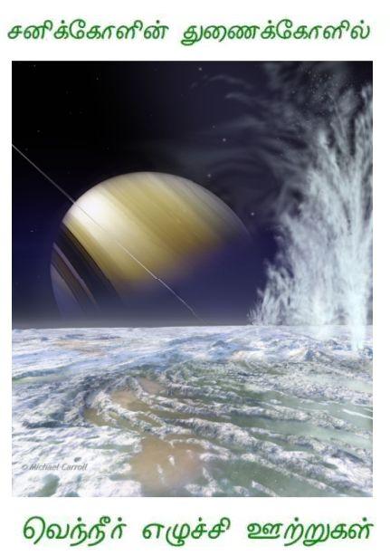 enceladus-water-springs